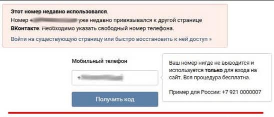 Регистрация ВКонтакте на занятый номер