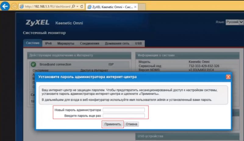 Смена пароля для роутера ZyXel Keenetic