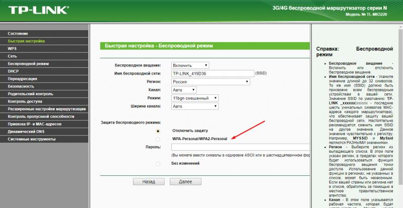 Смена пароля TP-Link