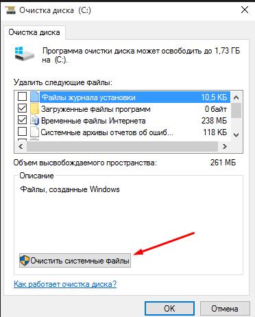 Стандартная очистка диска