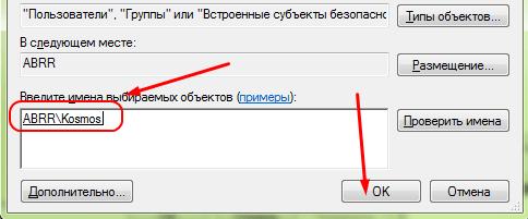 Свойства System Volume Information, ввод имени учётной записи