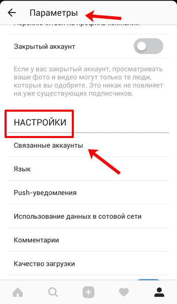 Связанные аккаунты инстаграм