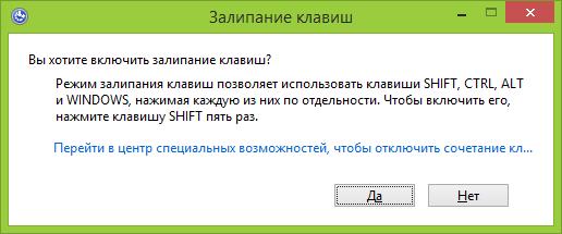 Уведомление о залипании клавиш