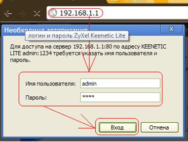 Вход в аккаунт роутера ZyXel Keenetic