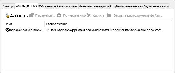 Вкладка «Файлы данных»