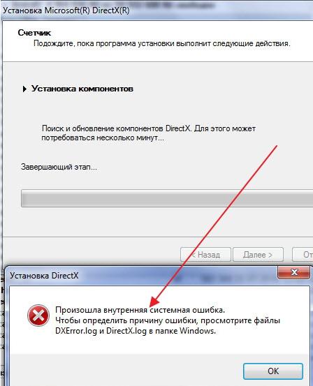 Внутренняя системная ошибка во время установки DirectX