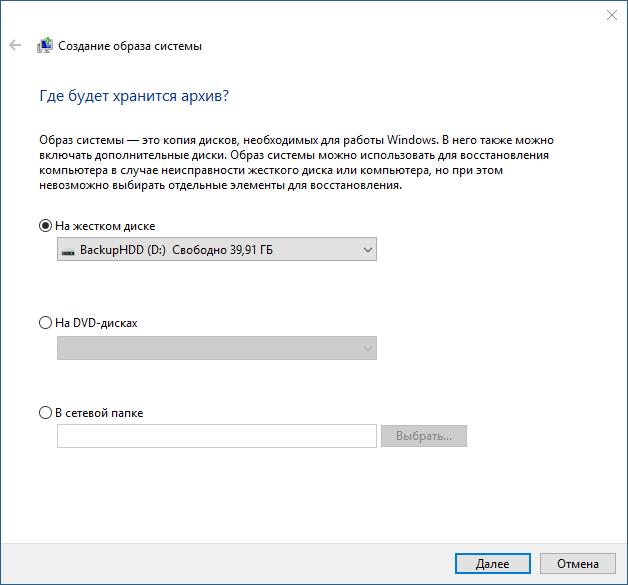 Выбор диска для копирования архива ISO в пункте «Создание образа системы»