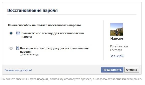 Выбор способа восстановления пароля от Facebook