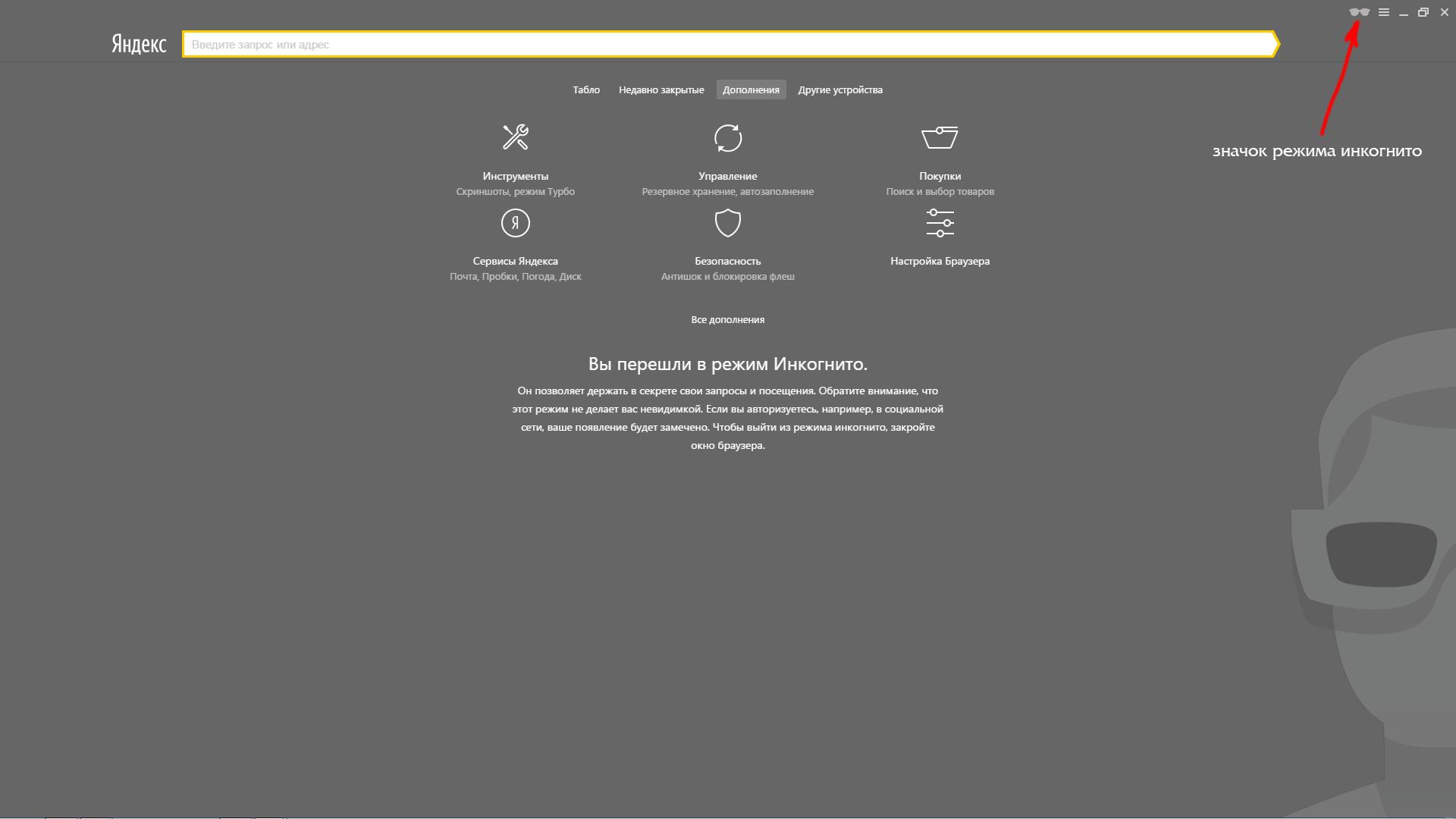 Как в Яндексе включить режим инкогнито? 10
