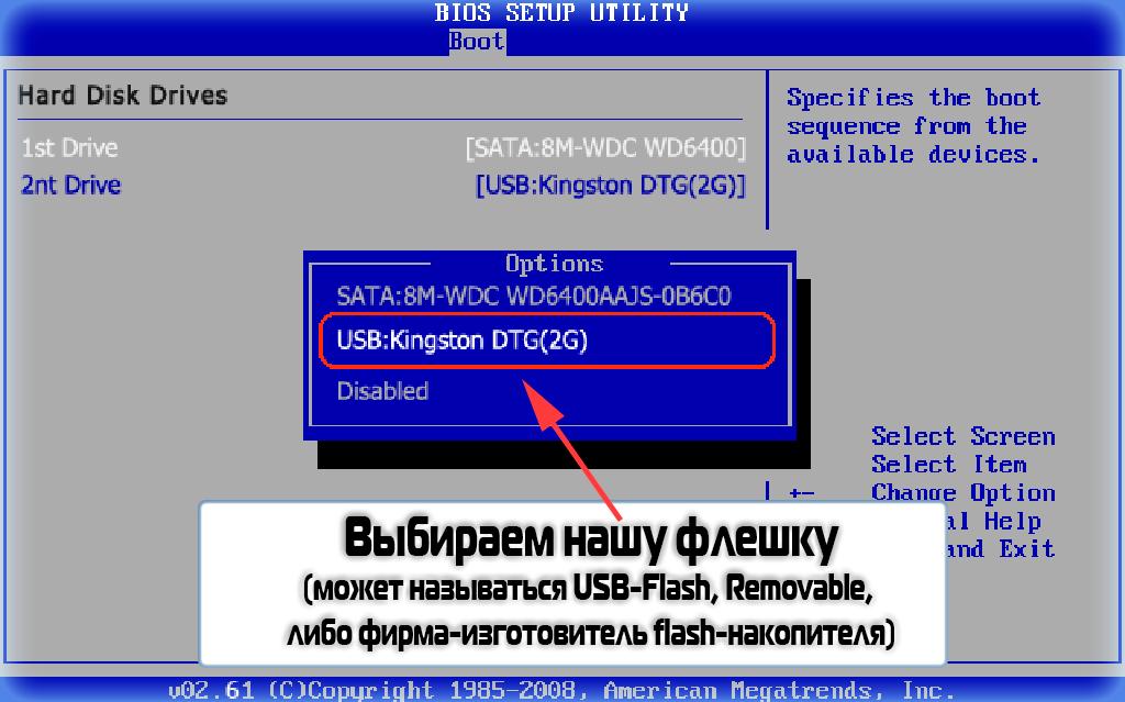 Как сделать windows 7 биос 605