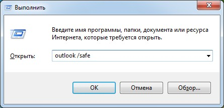 Загрузка Outlook в БР через команду