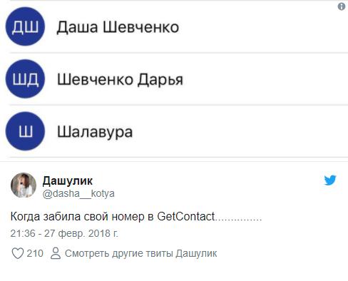 getcontact приложение