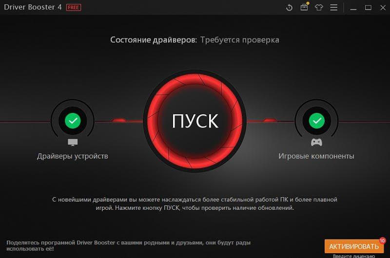 Интерфейс программы Driver Booster