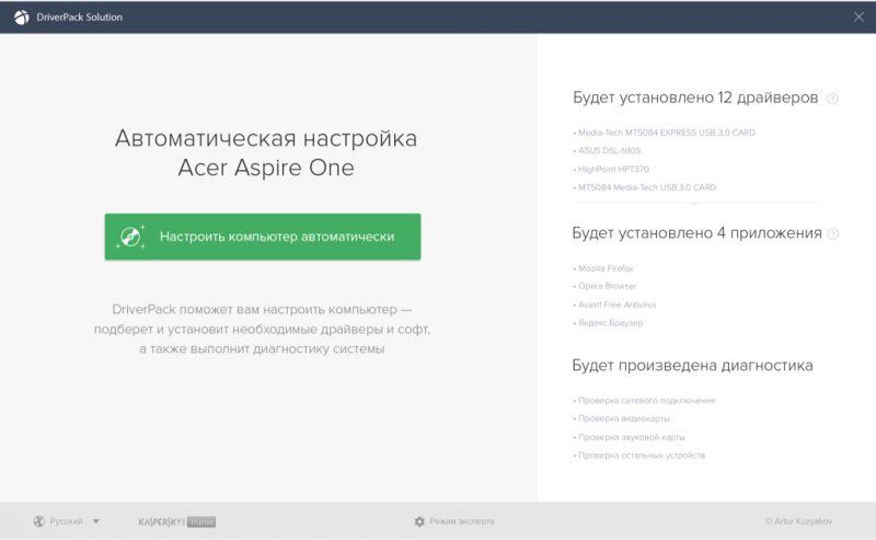Интерфейс менеджера установки драйверов DriverPack Solution